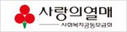 경기도사회복지공동모금회