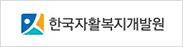 한국자활복지개발원